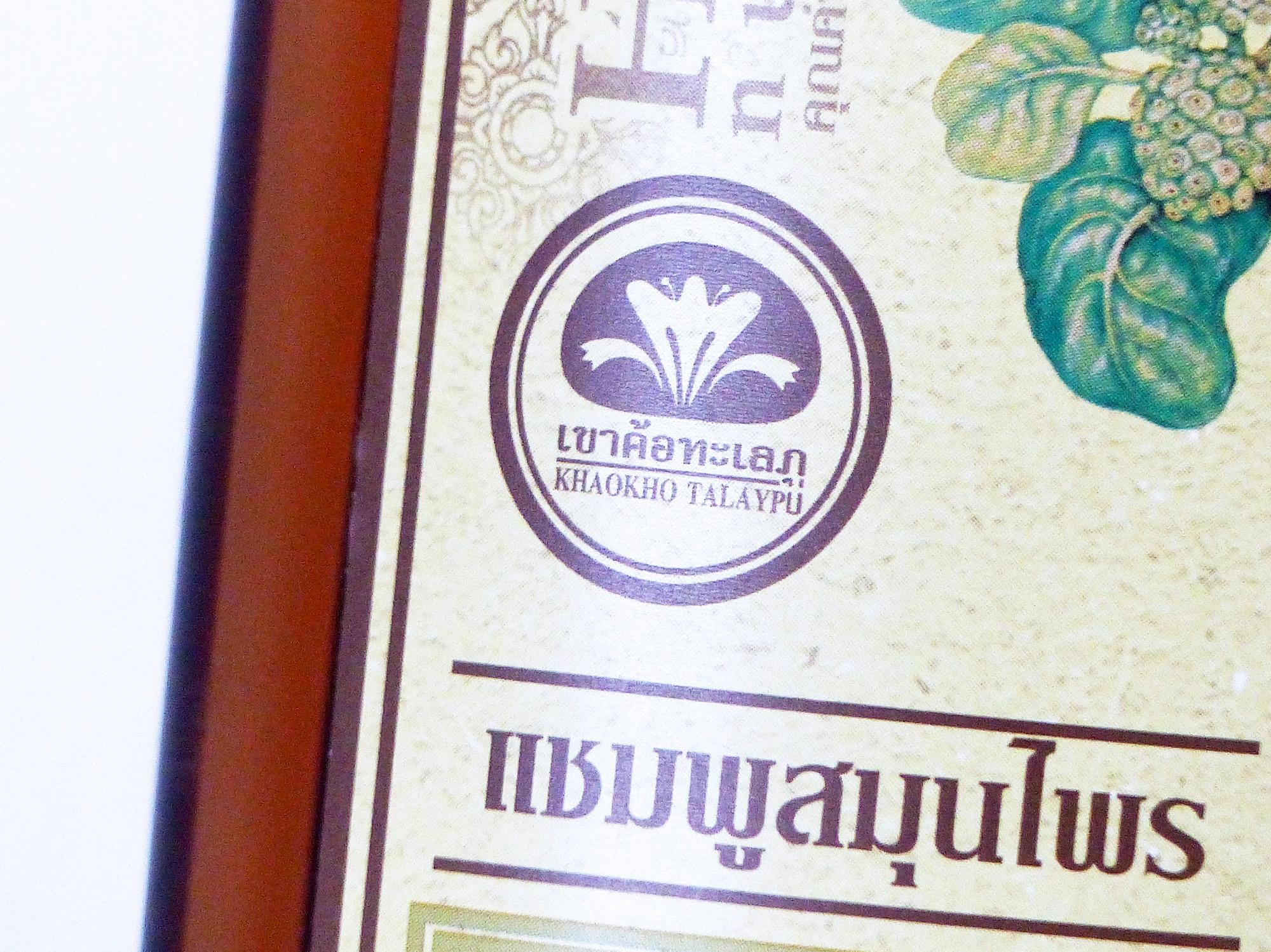 Noni Herbal Hait shampoo de la marque Khaokho Talaypu - Autour de Marine