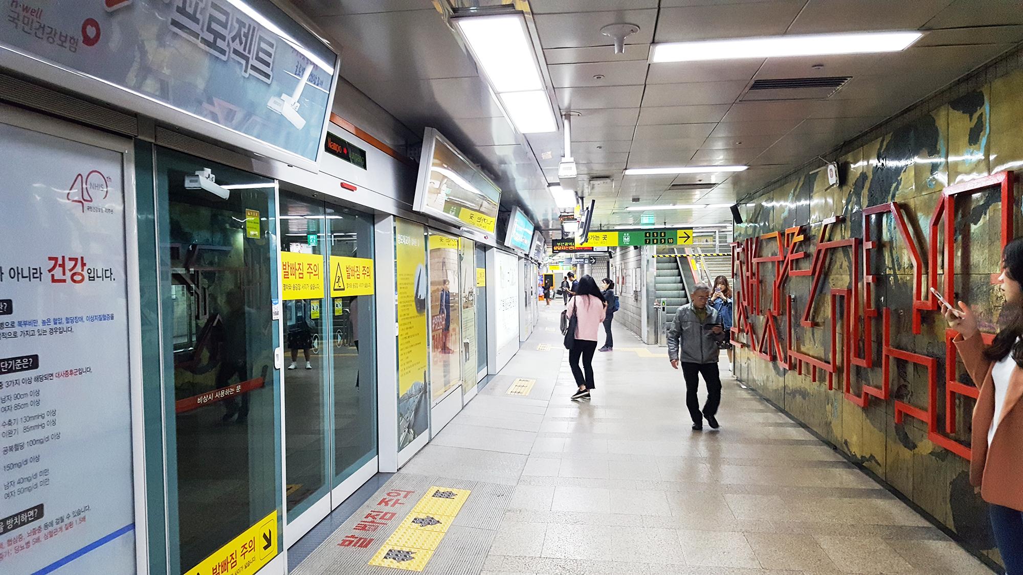 Busan métro - Autour De Marine