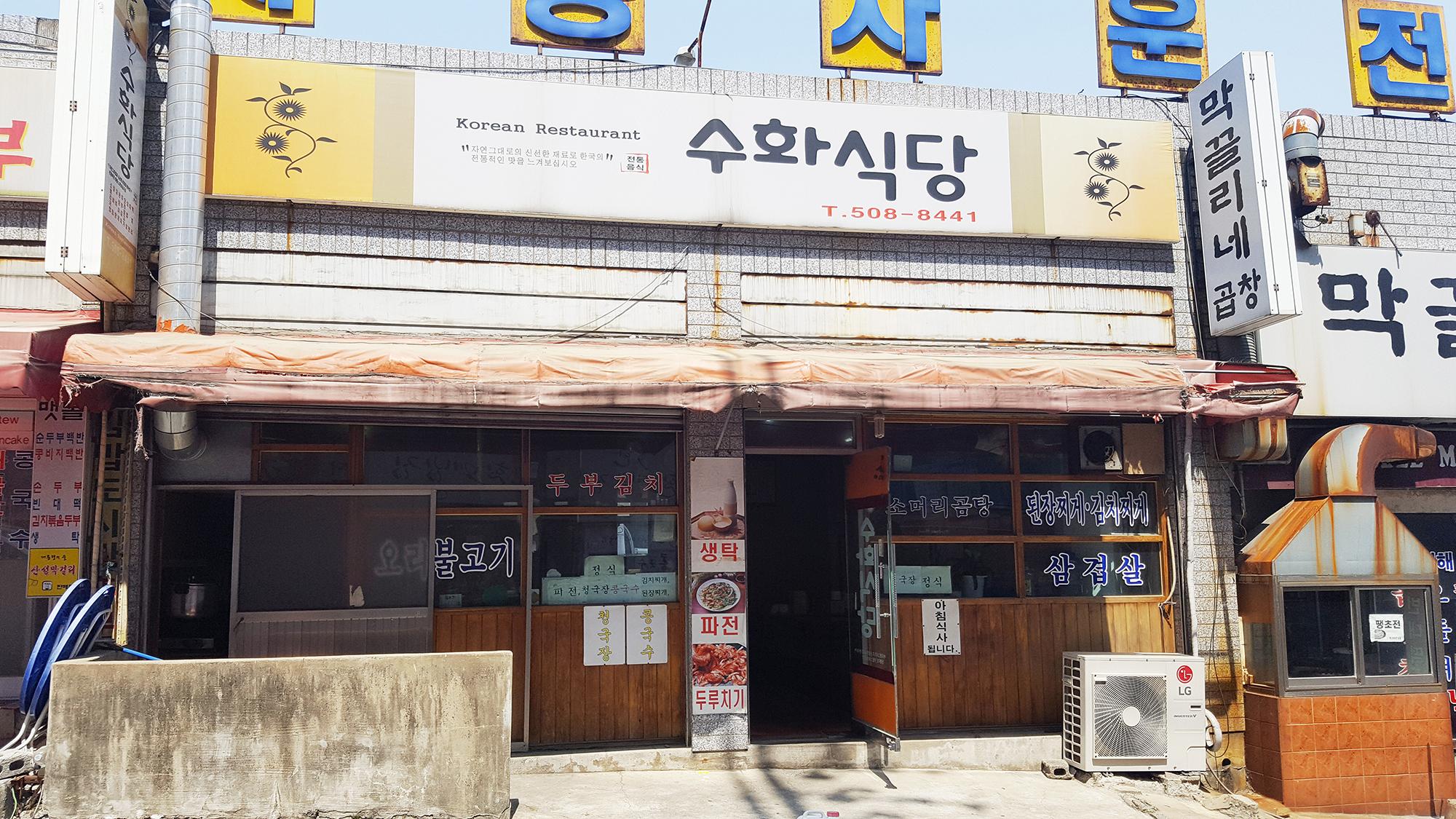Pajeon restaurant Busan - Autour de Marine