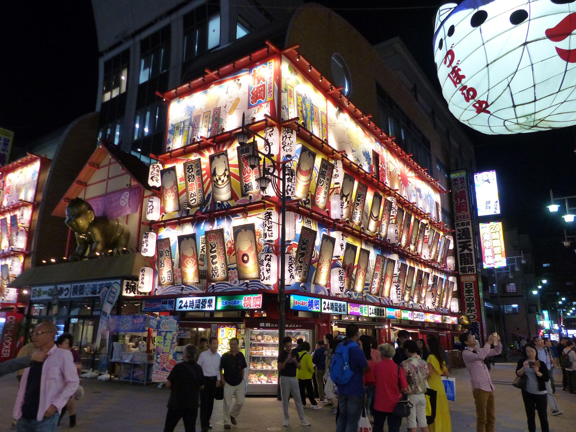 Osaka, Tsutenkaku - Autour de Marine