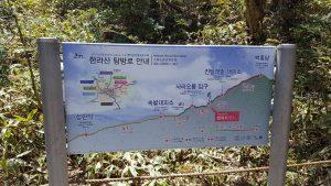Mon Hallasan Jeju- Autour de Marine